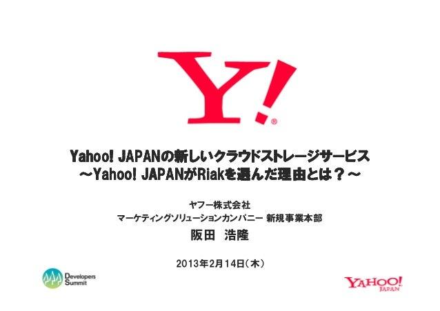 Yahoo! JAPANの新しいクラウドストレージサービス       JAPANの          JAPANがRiakを んだ理由とは?~                        理由とは ~Yahoo! JAPANがRiakを選ん...