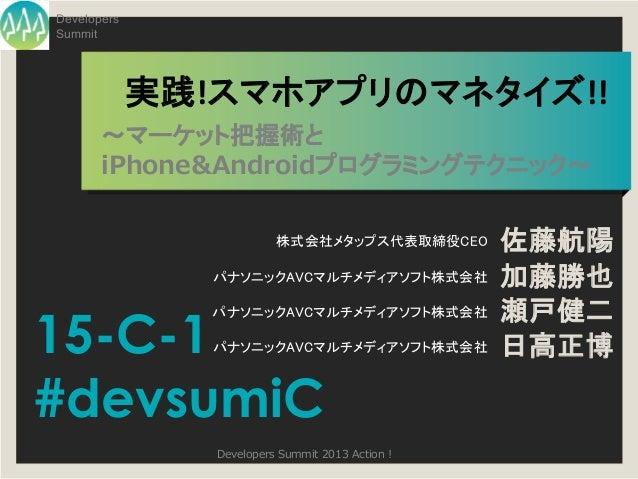 DevelopersSummit             実践!スマホアプリのマネタイズ!!       ~マーケット把握術と       iPhone&Androidプログラミングテクニック~                         ...