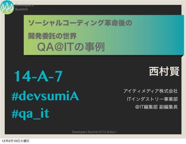 Developers     Summit           ソーシャルコーディング革命後の           開発委託の世界                  QA@ITの事例                               ...