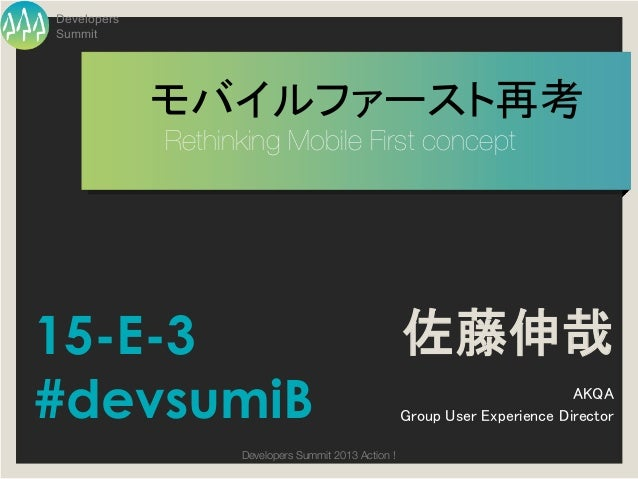 Developers Summit 2013【15-E-3】モバイルファースト再考(Rethinking Mobile First)