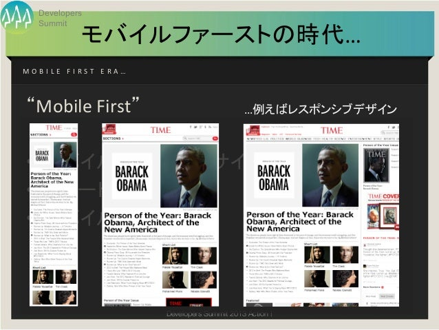 "Developers     Summit                      モバイルファーストの時代…M O B I L E   F I R S T   E R A …  ""Mobile First""       ..."