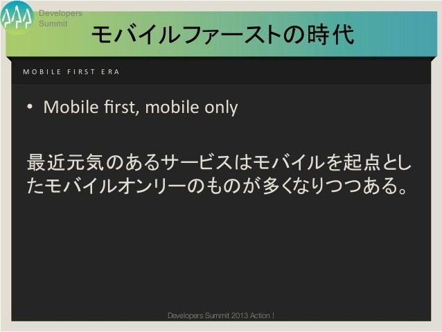 Developers      Summit                          モバイルファーストの時代M O B I L E   F I R S T   E R A  • Mobile first, mob...