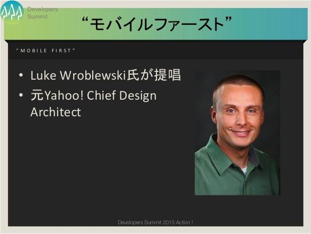 "Developers     Summit                                    ""モバイルファースト"""" M O B I L E   F I R S T ""  • Luke Wroblewski氏..."