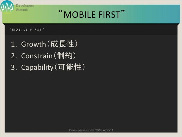"""Developers     Summit                                    """"MOBILE FIRST"""""""" M O B I L E   F I R S T """"  1. Growth(成長性)..."""