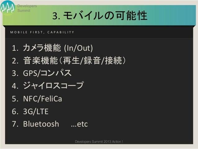 Developers     Summit                                   3. モバイルの可能性M O B I L E   F I R S T ,   C A P A B I L I T Y ...