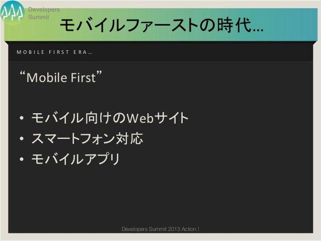 """Developers     Summit                      モバイルファーストの時代…M O B I L E   F I R S T   E R A …  """"Mobile First""""  • モバ..."""
