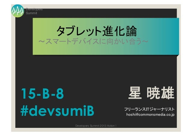 DevelopersSummit             タブレット進化論       ~スマートデバイスに向かい合う~15-B-8                                              星 暁雄#dev...