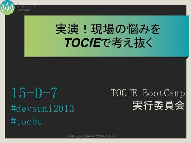 Developers Summit              実演!現場の悩みを               TOCfEで考え抜く15-D-7                                    TOCfE BootCamp#...