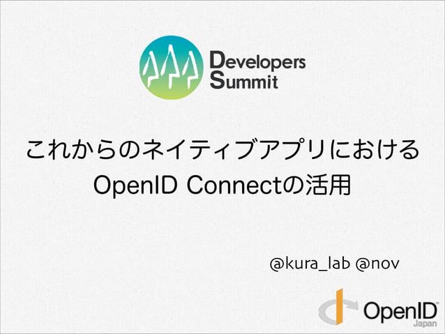 これからのネイティブアプリにおける  OpenID Connectの活用  @kura_lab @nov
