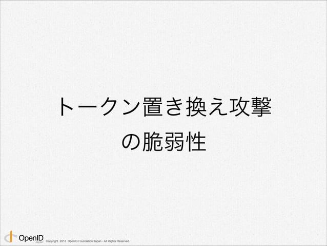 トークン置き換え攻撃  の脆弱性  Copyright 2013 OpenID Foundation Japan - All Rights Reserved.