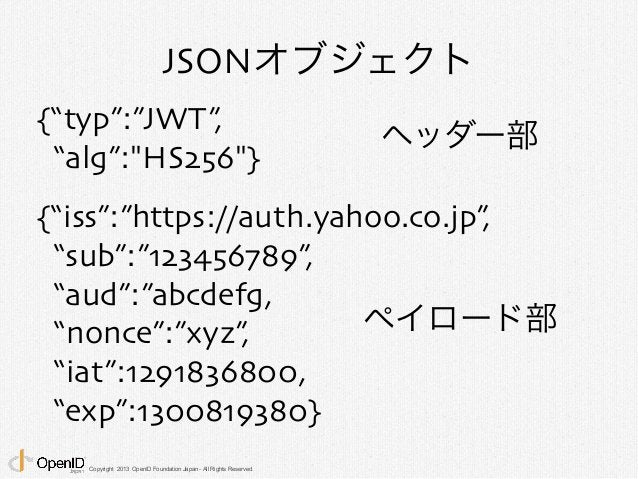 """JSONオブジェクト  {""""typ"""":""""JWT"""",  """"alg"""":""""HS256""""}  !  {""""iss"""":""""https://auth.yahoo.co.jp"""",  """"sub"""":""""123456789"""",  """"aud"""":""""abcdefg,  """"no..."""