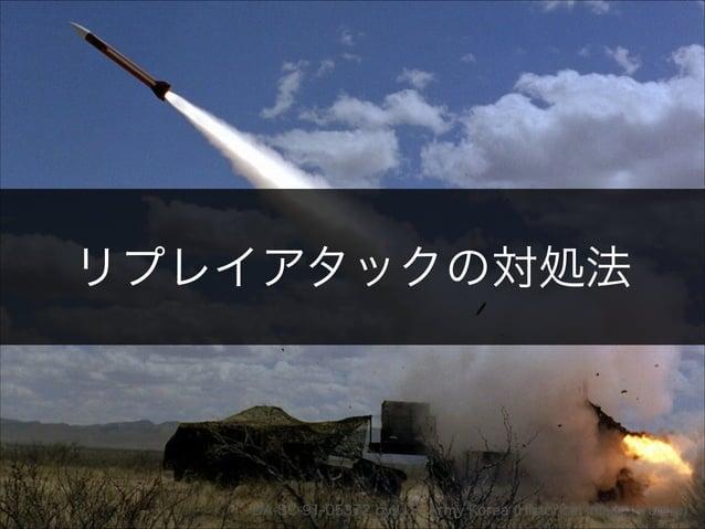 リプレイアタックの対処法  Copyright 2013 OpenID Foundation Japan - All Rights Reserved. DA-SC-91-05372 by U.S. Army Korea (Historical ...