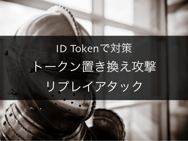 ID Tokenで対策  トークン置き換え攻撃  リプレイアタック  Copyright 2013 OpenID Foundation Japan - All Rights Reserved. Armour on display in the ...