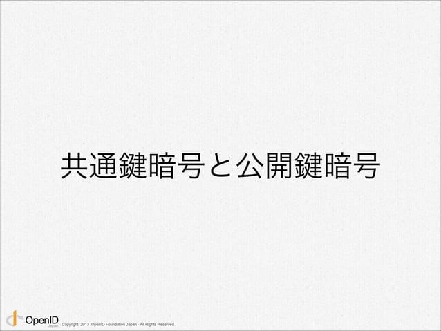 共通鍵暗号と公開鍵暗号  Copyright 2013 OpenID Foundation Japan - All Rights Reserved.