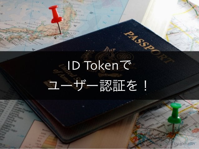 ID Tokenで  ユーザー認証を!  Copyright 2013 OpenID Foundation Japan - All Rights Reserved. Passport by jpmatth