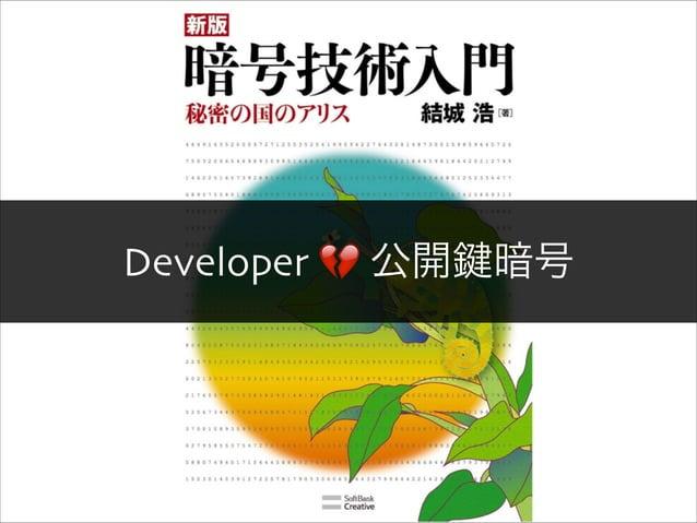 公開鍵暗号(こうかいかぎあんごう、Public key cryptosystem)  とは、暗号化と復号に別個の鍵(手順)を使い、暗号化の為の鍵を  公開できるようにした暗号方式である。1980年代にかけ、日本で  紹介された直後は「公衆暗号系...