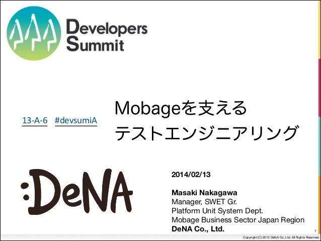 13-‐A-‐6 #devsumiA  Mobageを支える テストエンジニアリング 2014/02/13 ! Masaki Nakagawa Manager, SWET Gr.  Platform Unit System Dept.  M...
