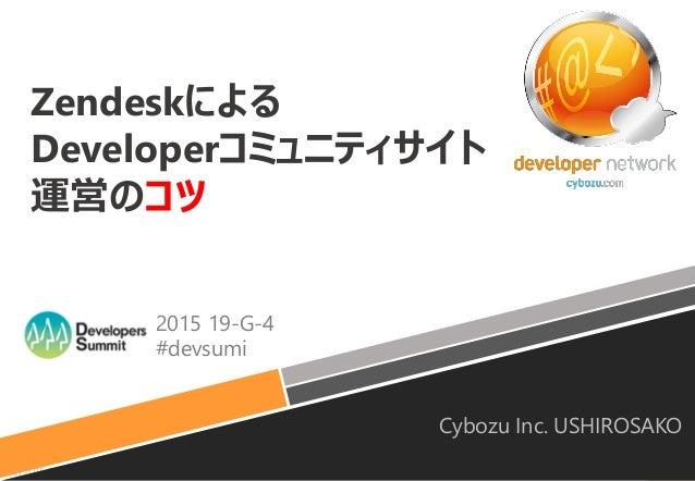 (C) 2015 Cybozu Zendeskによる Developerコミュニティサイト 運営のコツ Cybozu Inc. USHIROSAKO 2015 19-G-4 #devsumi
