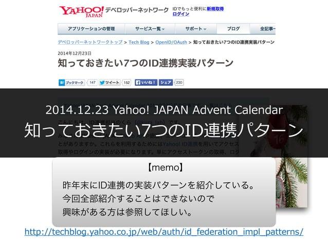 2014.12.23 Yahoo! JAPAN Advent Calendar  知っておきたい7つのID連携パターン http://techblog.yahoo.co.jp/web/auth/id_̲federation_̲impl...