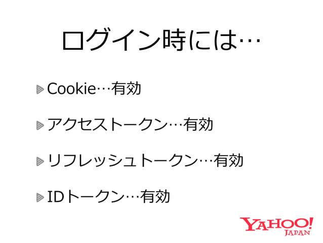 トークンの有効期限切切れ時には… Cookie…有効? 無効?  アクセストークン…無効  リフレッシュトークン…無効  IDトークン…???