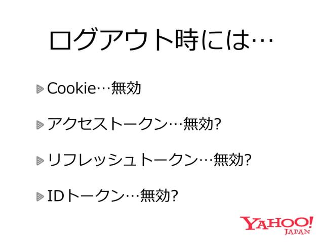 アカウント切切り替え時には… Cookie…無効  アクセストークン…???  リフレッシュトークン…???  IDトークン…???