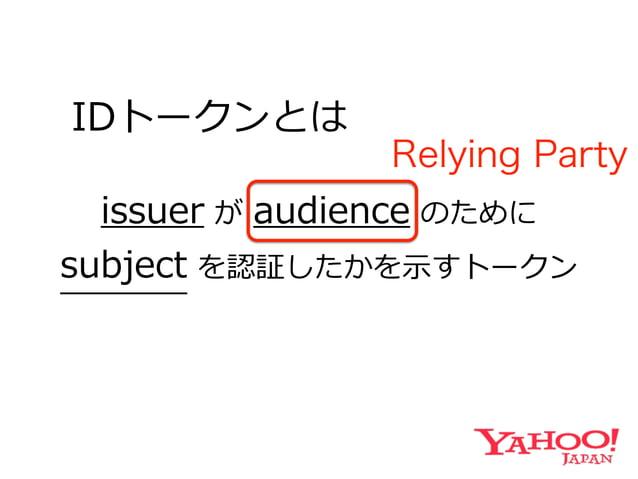 IDトークンとは Yahoo! が GREE のために   kura を認証したかを⽰示すトークン