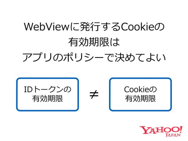 ログアウト時には… Cookie…無効  アクセストークン…無効  リフレッシュトークン…無効  IDトークン…保持しなくてよい