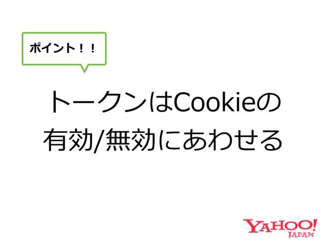 Cookieの有効期限切切れ時には… Cookie…無効  アクセストークン…無効  リフレッシュトークン…無効  IDトークン…保持しなくてよい