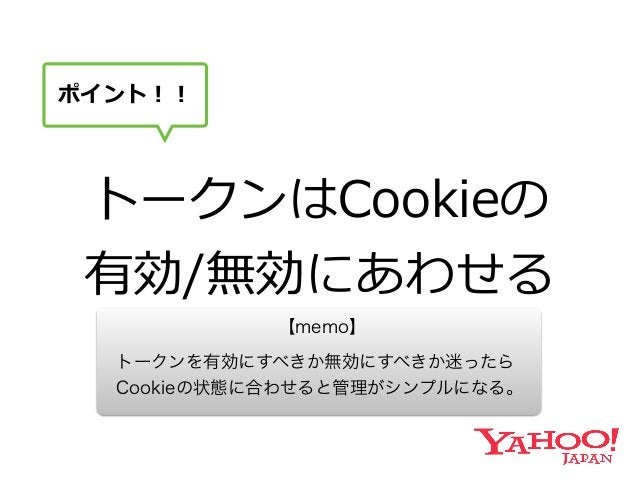Cookieの有効期限切切れ時には… Cookie…無効  アクセストークン…無効  リフレッシュトークン…無効  IDトークン…保持しなくてよい 【memo】 ログアウトしてCookieは削除するが、バックエンドのバッチ 処理・オフラ...