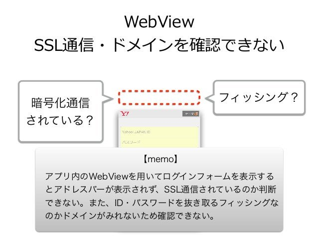 WebViewをつかって  ログインするアプリが増えると  フィッシングを助⻑⾧長する可能性がある