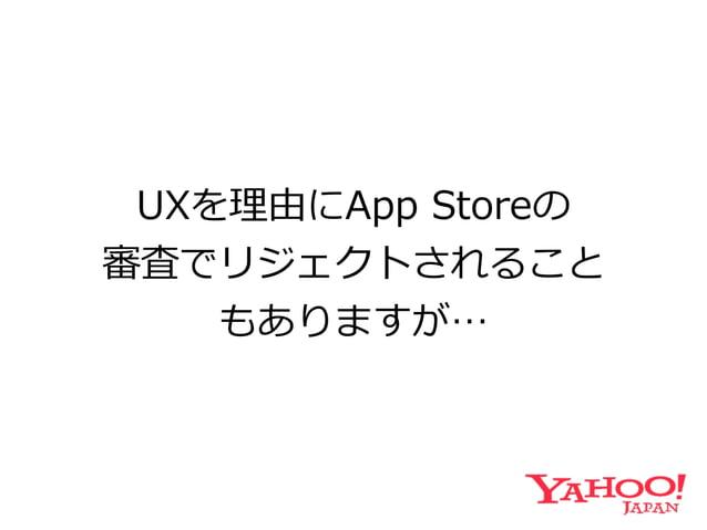 ユーザーに安⼼心してもらえるように  ログインにはブラウザーを!