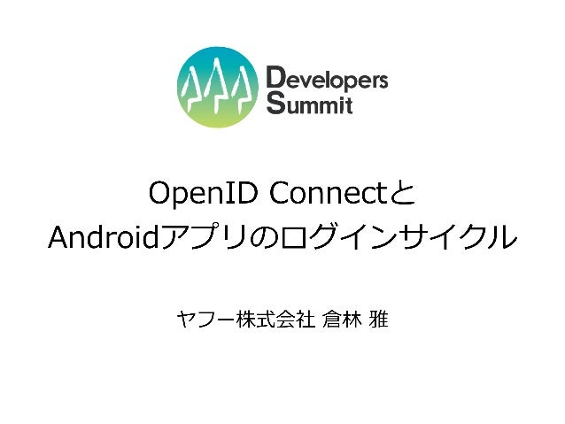 ヤフー株式会社  倉林林  雅 OpenID  Connect  and  Login  Cycle  for  Android  Apps