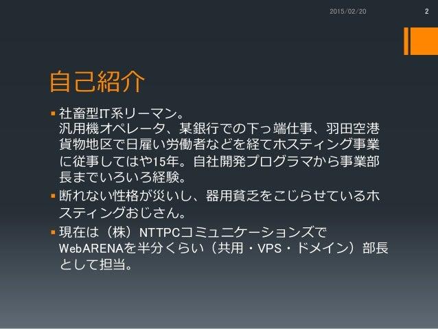 Devsumi2015_20E1 エンジニアが知っておきたいお金の話 Slide 2