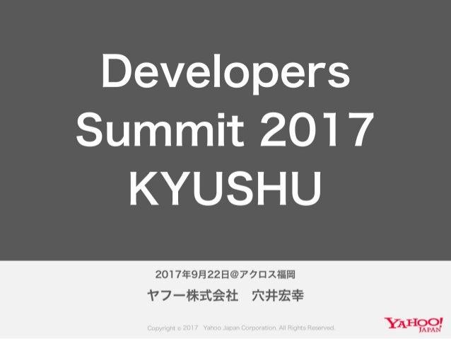 Developers Summit 2017 KYUSHU