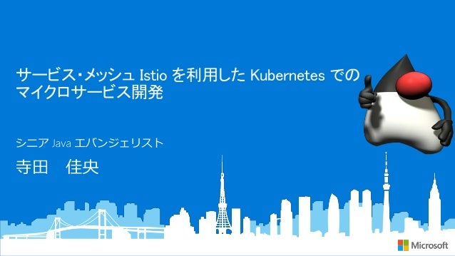 Java Evangelist Java Champion http://yoshio3.com Microsoft Japan since 2015 Focus on Java on Microsoft Azure. Spoke so man...