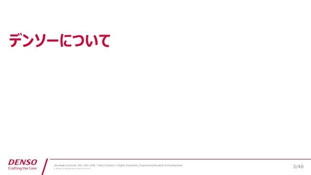 【16-E-4】残業ゼロで開発スピードが10倍に!もう元の開発体制には戻れないデンソー流のアジャイル開発 Slide 3