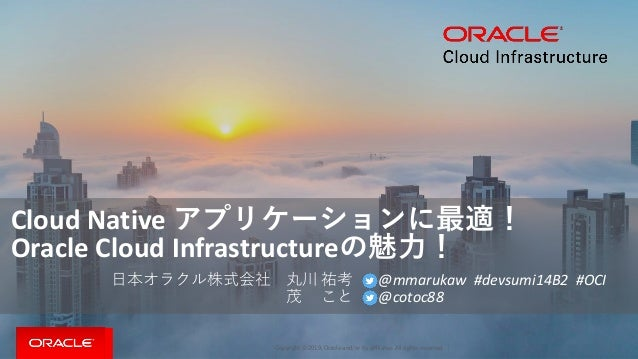 Copyright © 2019, Oracle and/or its affiliates. All rights reserved. | Cloud Native アプリケーションに最適! Oracle Cloud Infrastructu...