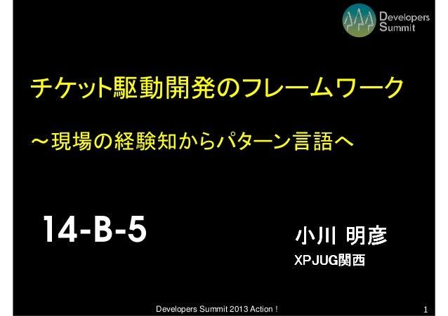 チケット駆動開発のフレームワーク~現場の経験知からパターン言語へ14-B-5                                     小川 明彦                                          ...