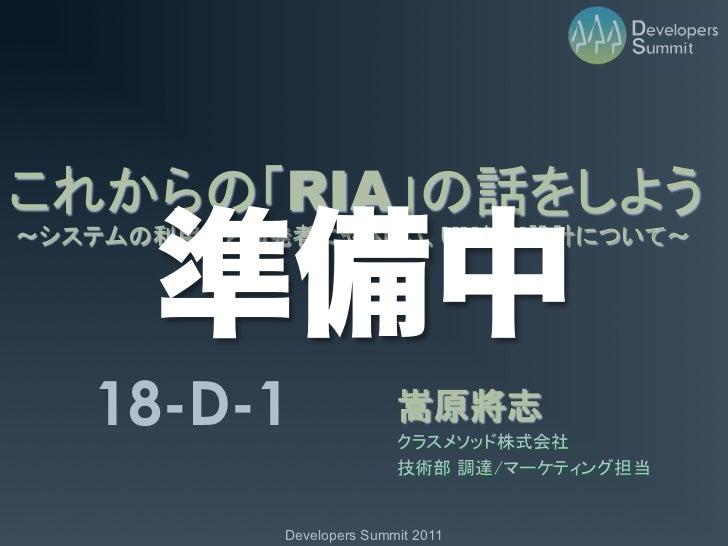 RIA                          UX UI                  18-D-1                                                              ...