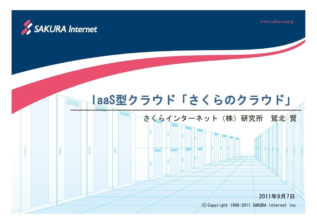 IaaS型クラウド「さくらのクラウド」IaaS型クラウド「さくらのクラウド」    さくらインターネット(株)研究所 鷲北 賢                                    2011年9月7日           (C)...