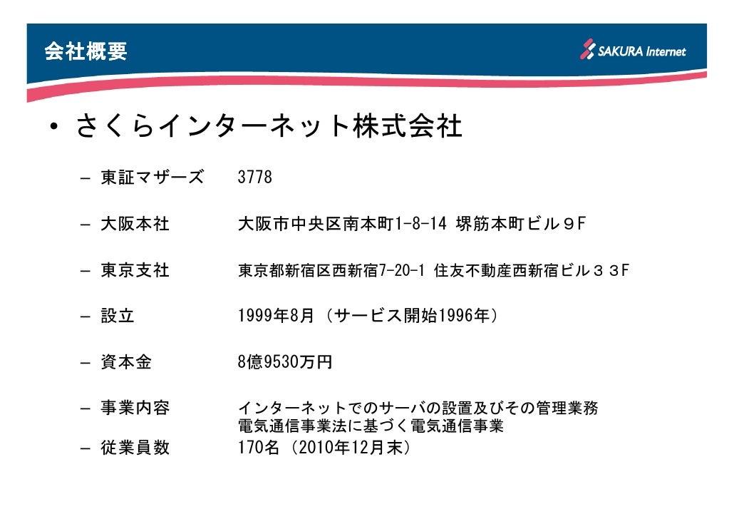 【A-2】何の変哲もないIaaS型クラウドサービス「さくらのクラウド」とは? 鷲北賢 氏 Slide 2