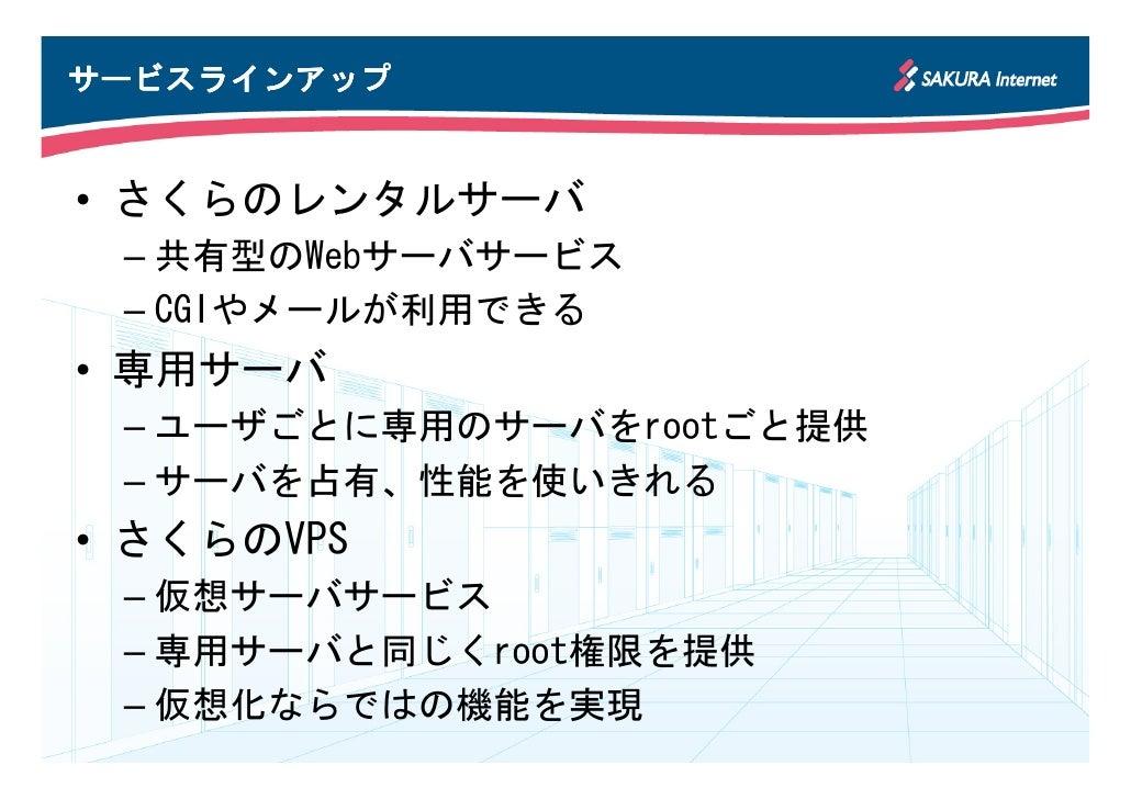 【A-2】何の変哲もないIaaS型クラウドサービス「さくらのクラウド」とは? 鷲北賢 氏 Slide 3
