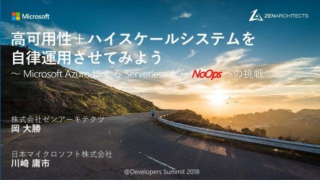 NoOps