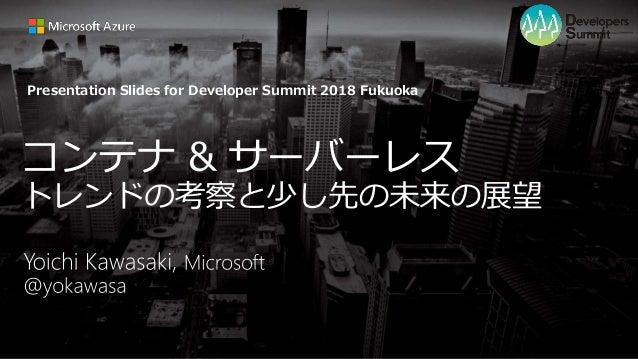 Presentation Slides for Developer Summit 2018 Fukuoka