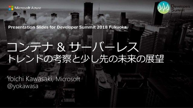 Presentation Slides for Developer Summit 2018 Fukuoka
