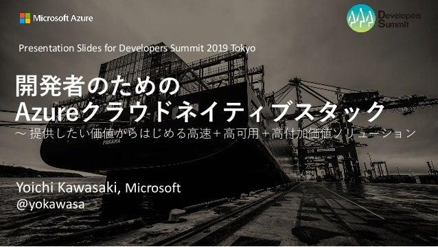 Presentation Slides for Developers Summit 2019 Tokyo