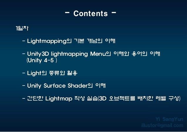 Devtree lightmapping unity5_2_1stday Slide 2