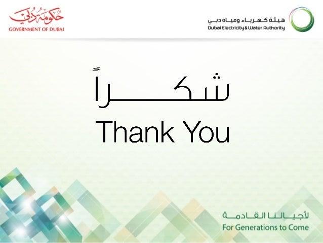 DEWA UAE DEC 2012