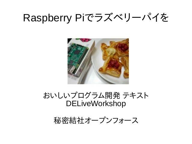 Raspberry Piでラズベリーパイを おいしいプログラム開発 テキスト DELiveWorkshop 秘密結社オープンフォース