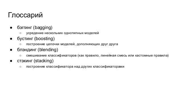 DF1 - DMC - Trophimov - Tips Tricks and Use-cases of Ensembling in Practice Slide 3